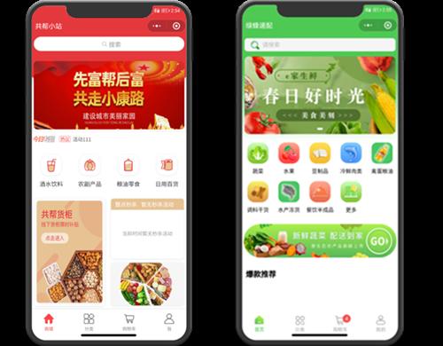 北京小程序开发公司生鲜配送