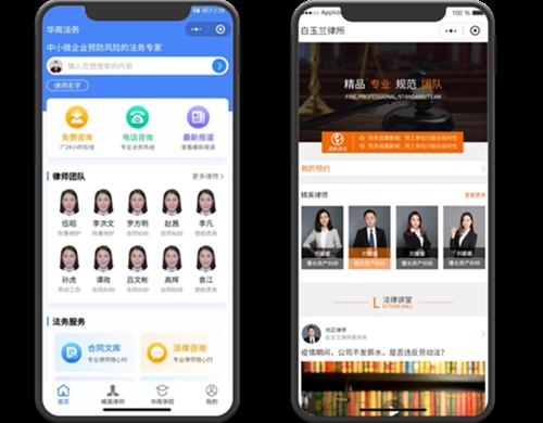 北京小程序开发公司律师预约