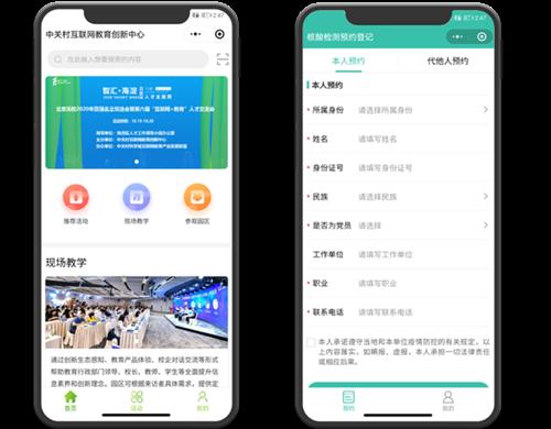 北京小程序开发公司预约报名